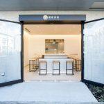 三軒茶屋に今年1月開店したての「東京茶寮」で高級緑茶を満喫。