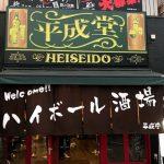 本庄のハイボール酒場 平成堂は肉が美味しい居酒屋