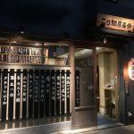 二〇加屋長介 薬院本店、福岡市中央区にある居酒屋うどん店